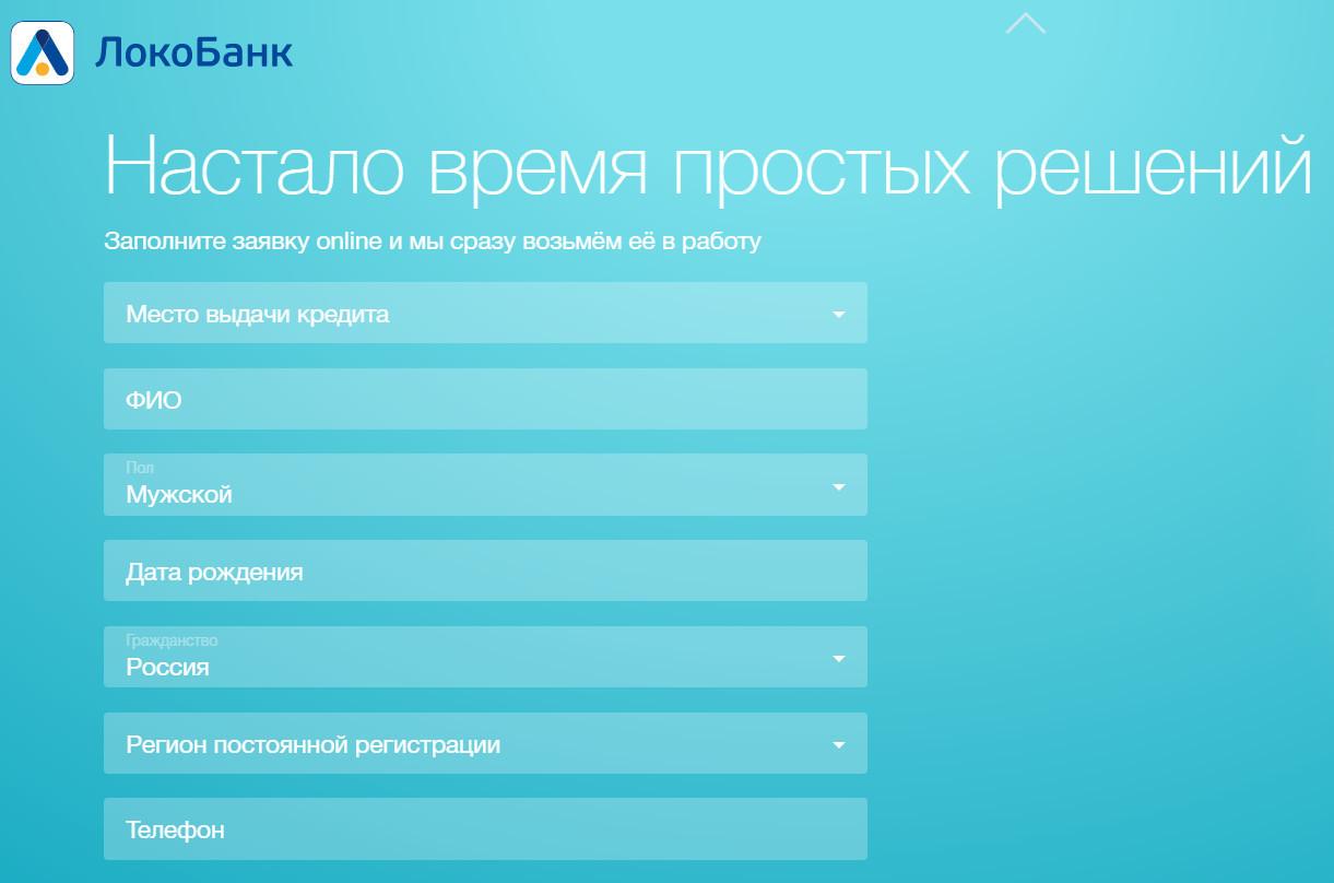 Только полностью заполненная онлайн заявка даст заемщику дисконт в размере 0,5% к установленной процентной ставке