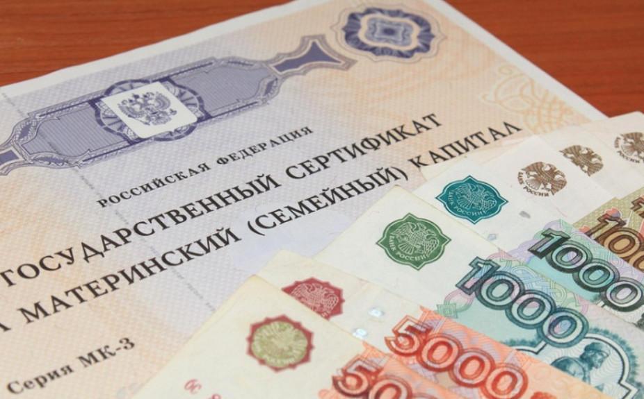 Во многих программах ипотечного кредитования возможно использование государственного сертификата на материнский капитал