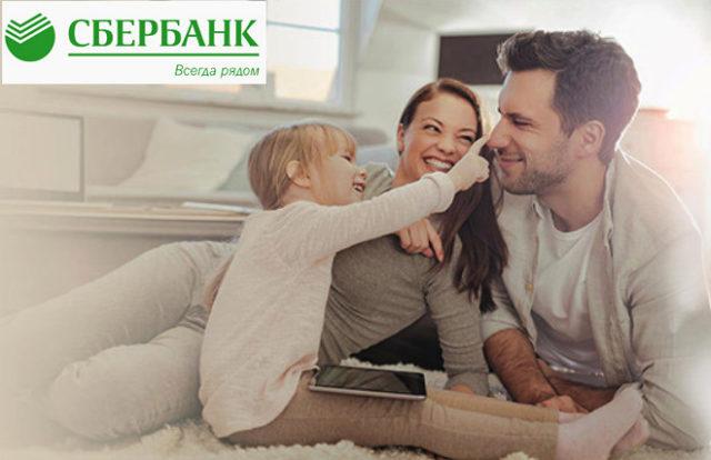 Нецелевой кредит под залог недвижимости в Сбербанке: проценты, условия, как получить без подтверждения доходов, отзывы