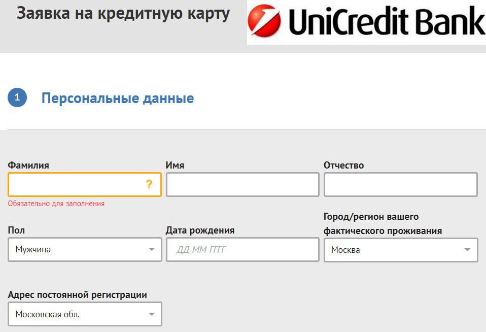 Заполняя заявку на получение карты потребуется указать персональные и контактные данные, опыт работы, а также информацию о действующих кредитах