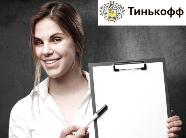 Открыть расчетный счет в Тинькофф для ООО или ИП