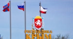 Как и где можно снять деньги в Крыму в 2018 году без комиссии