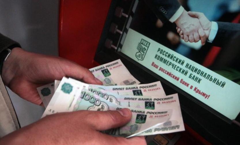 Выдача наличных в банкоматах сторонних банков, которые располагаются на полуострове Крым, без комиссии невозможна