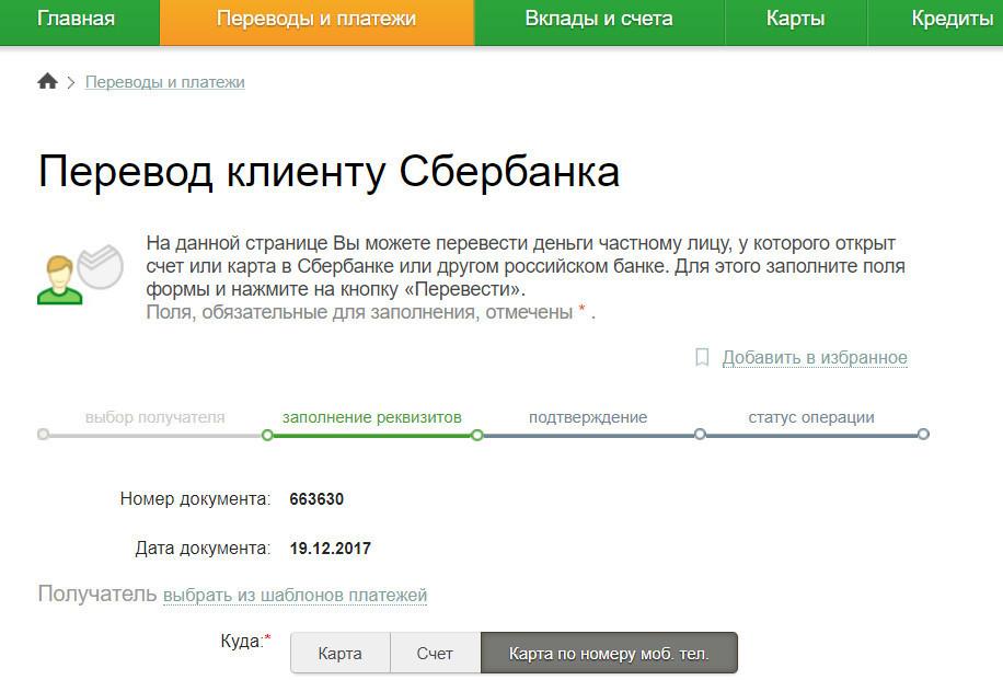 Совершить перевод через онлайн-банкинг на ПК или в мобильном приложении можно по номеру карты, счета или телефона