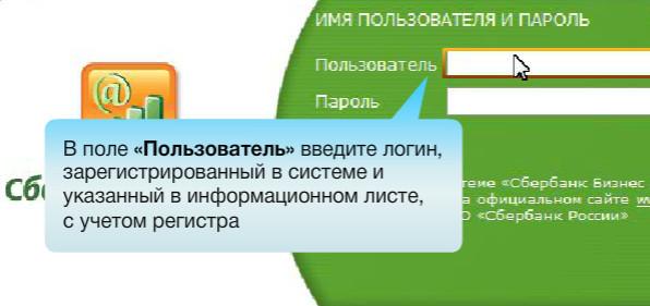 Шаг №1. Введите логин, указанный в информационном листе (Приложение к договору на открытие счета)