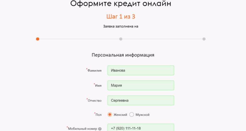 Шаг №1. Заполните персональную информацию и контактные данные. Важно правильно указать номер телефона, так как на следующем этапе необходимо ввести проверочный код из СМС