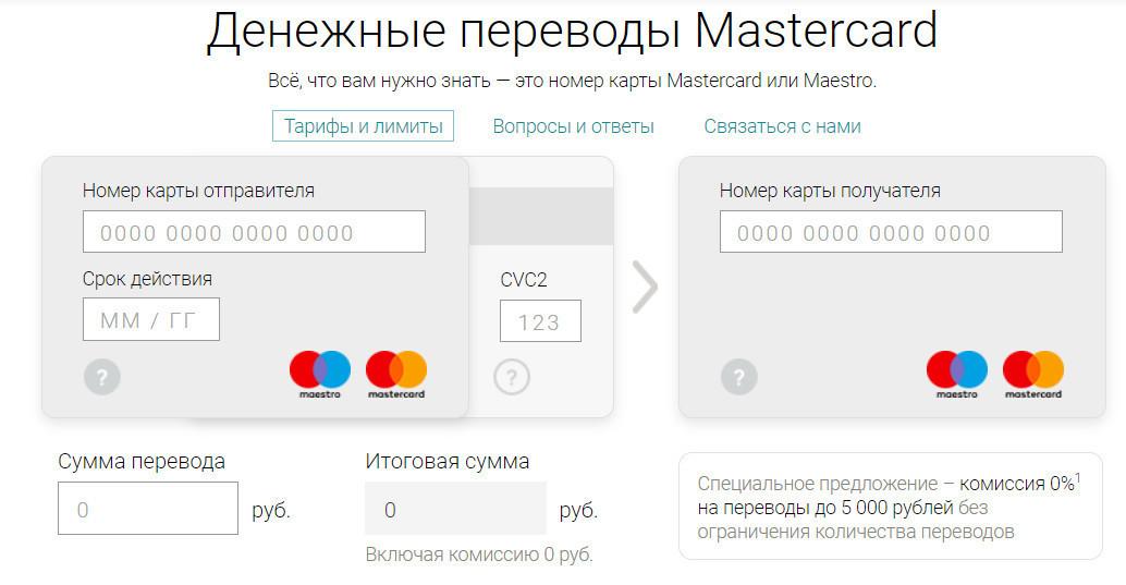 Положить деньги на карту онлайн можно используя интернет-банк любого другого банка или воспользоваться услугой денежного перевода, например card2card