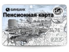 Пенсионная карта МИР от Бинбанка: условия, проценты по бонусной программе, стоит ли открывать
