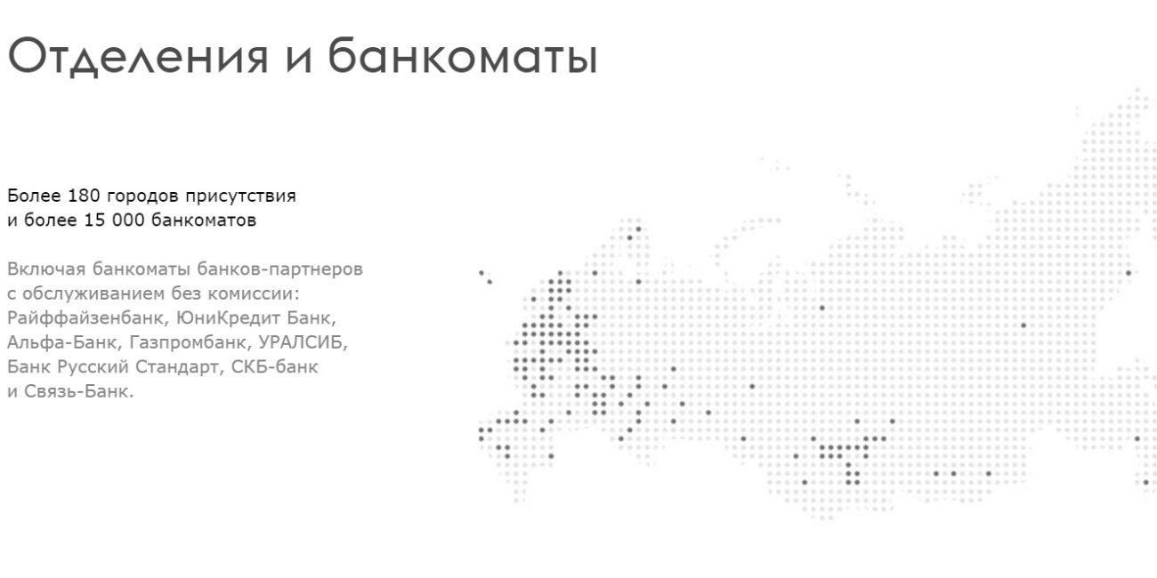 В связи с тем, что у Бинбанка 9 банков-партнеров, снять деньги без комиссии можно более чем в 180 городах РФ