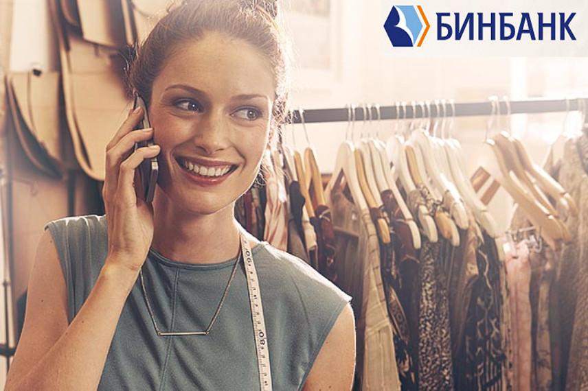 Открыть расчетный счет онлайн для ООО и ИП в Бинбанке: тарифы, документы