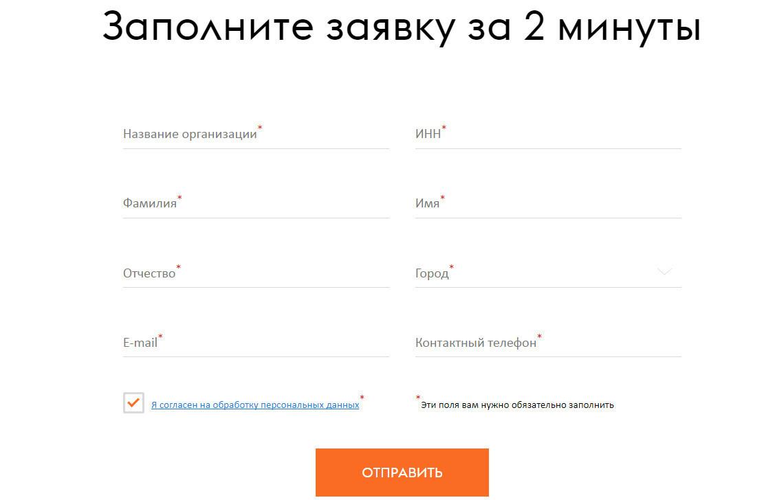 Для резервирования счета через онлайн форму на сайте банка потребуется указать минимальное количество данных, и уже через 5 минут после отправки заявки вам будут выданы реквизиты