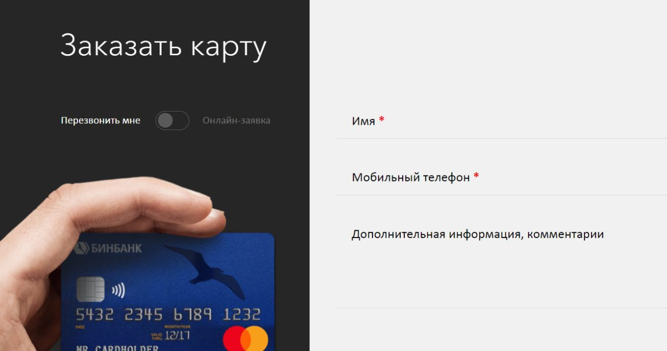 Определившись с видом карты, вы можете оставить контактные данные на сайте банка, после чего с вами свяжется специалист для заполнения анкеты по телефону. Либо заполните онлайн заявку самостоятельно.