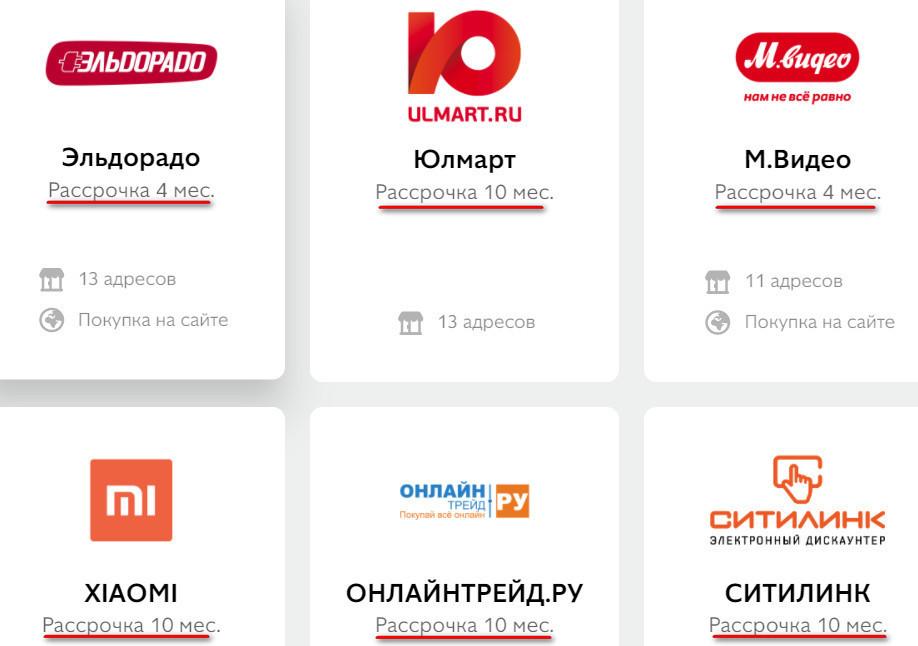 На сайте программы или в мобильном приложении можно найти список партнеров банка Киви и ознакомиться со сроком рассрочки. У каждого из партнеров он индивидуален.