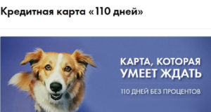 """Кредитная карта """"110 дней"""" в Райффайзенбанк - условия"""
