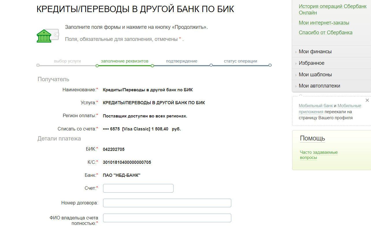 Для проведения транзакции через Сбербанк Онлайн потребуется указать БИК банка получателя, расчетный счет, номер договора и ФИО владельца счета полностью