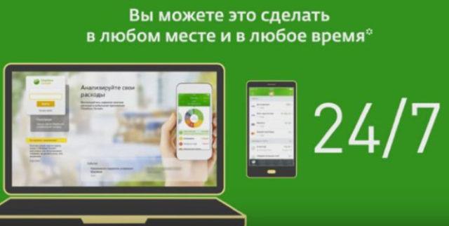 Как оплатить кредит в другом банке через приложение на телефоне, по номеру договора