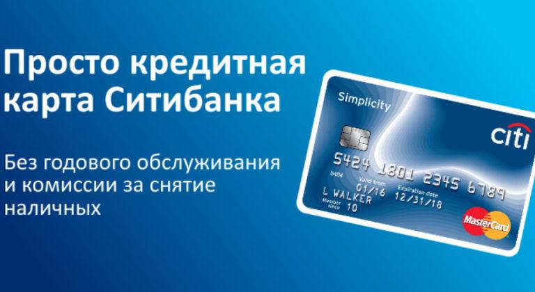 «Просто кредитная карта» «Ситибанка»
