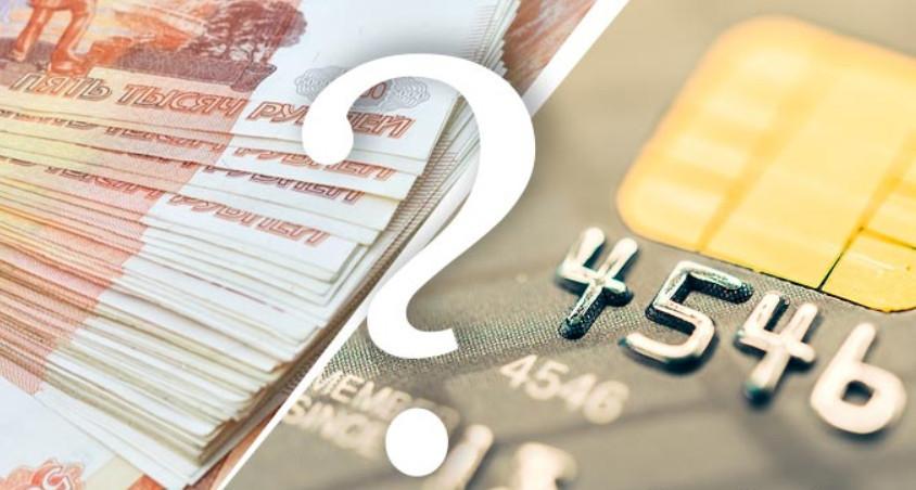 Что выгоднее: кредитная карта или потребительский кредит наличными