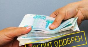 Где взять кредит без официального трудоустройства: список банков
