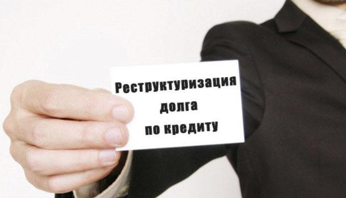 втб банк реструктуризация долга по кредиту только вспыхнул