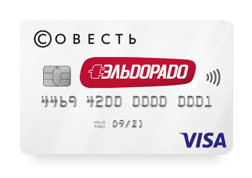 На сколько дает рассрочку карта Совесть при покупке в Эльдорадо