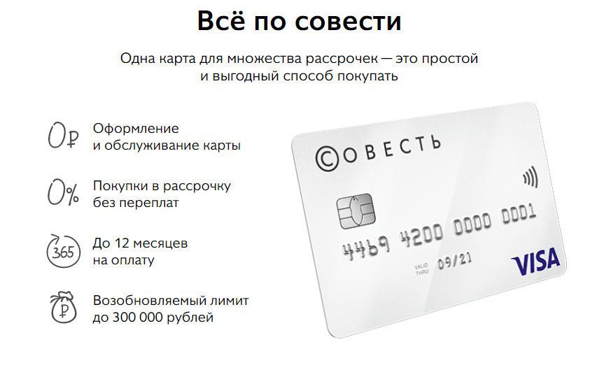 За выпуск, обслуживание и смс-информирование по карте «Совесть» денег не возьмут