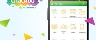 Как установить мобильное приложение Спасибо от Сбербанка бесплатно