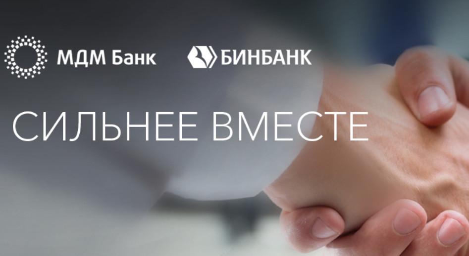 В ноябре 2016 года произошло объединение кредитных организаций, после чего МДМ Банк принял название БИНБАНКа