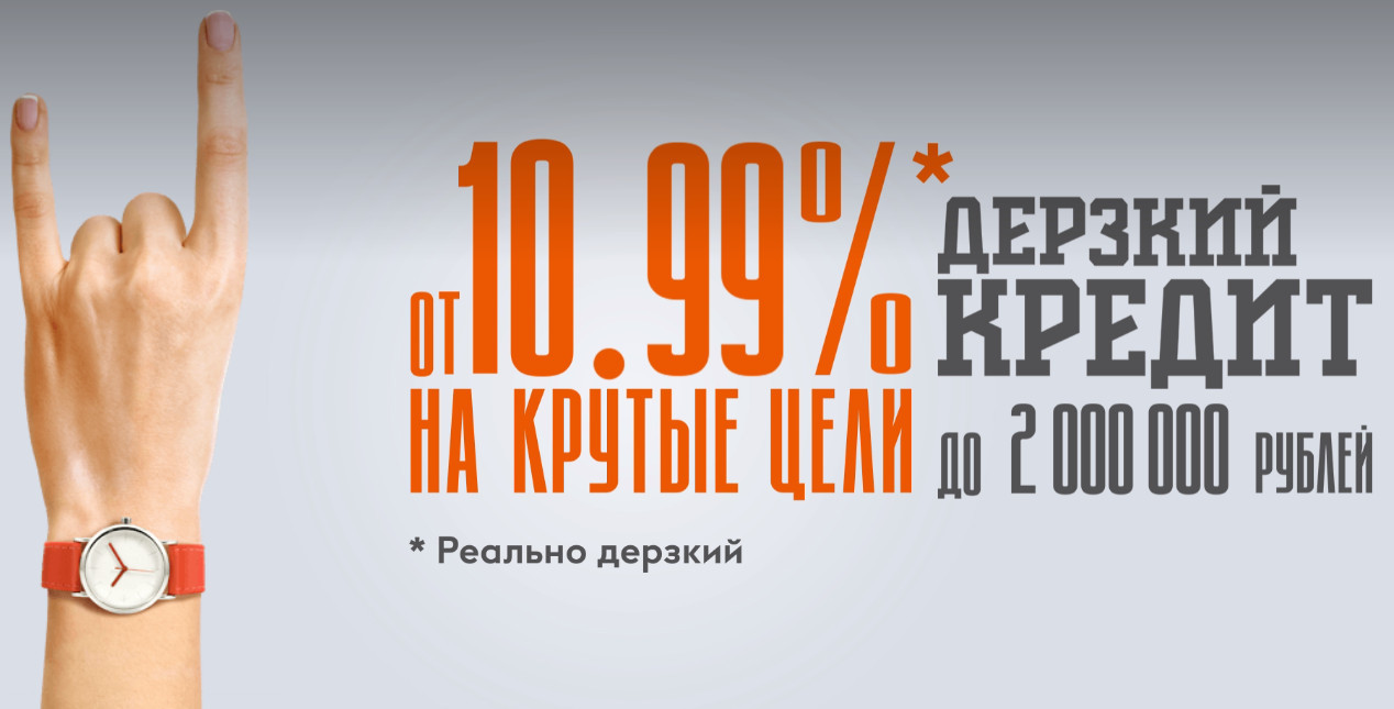 На сегодняшний день в банке можно оформить кредит наличными по специальному предложению по ставке 10,99% сроком на 12 месяцев