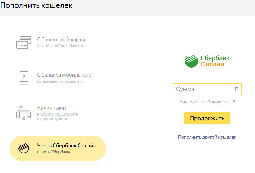 Перейти к оплате через личный кабинет Сбербанка можно на сайте Яндекс кошелька, введя сумму и нажав кнопку продолжить в данном способе пополнения