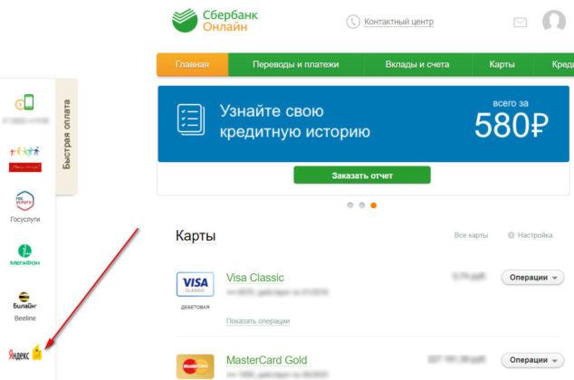 Совершить оплату Яндекс кошелька можно через панель Быстрой оплаты