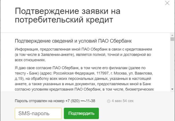 Для подтверждения заявки и согласия на обработку информации введи код, полученный в СМС