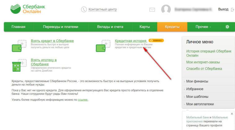 Для получения кредитной истории через Сбербанк Онлайн войдите в сервис и перейдите во вкладку Кредиты