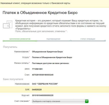 Операция возможно только с кредитной карты и стоит 580 рублей
