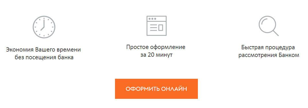 Для клиентов доступно оформить подключение к любому виду эквайринга в режиме онлайн без посещения офиса