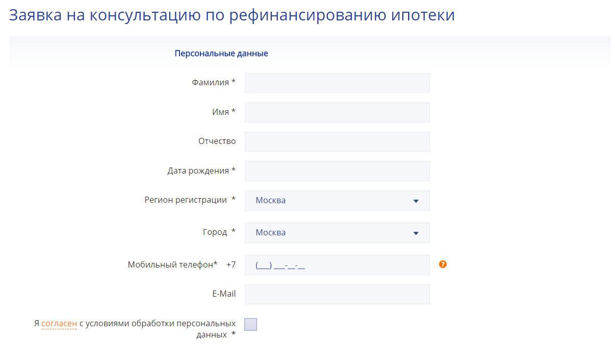 Для получения консультации по рефинансированию ипотеки можно оставить заявку на сайте ПСБ