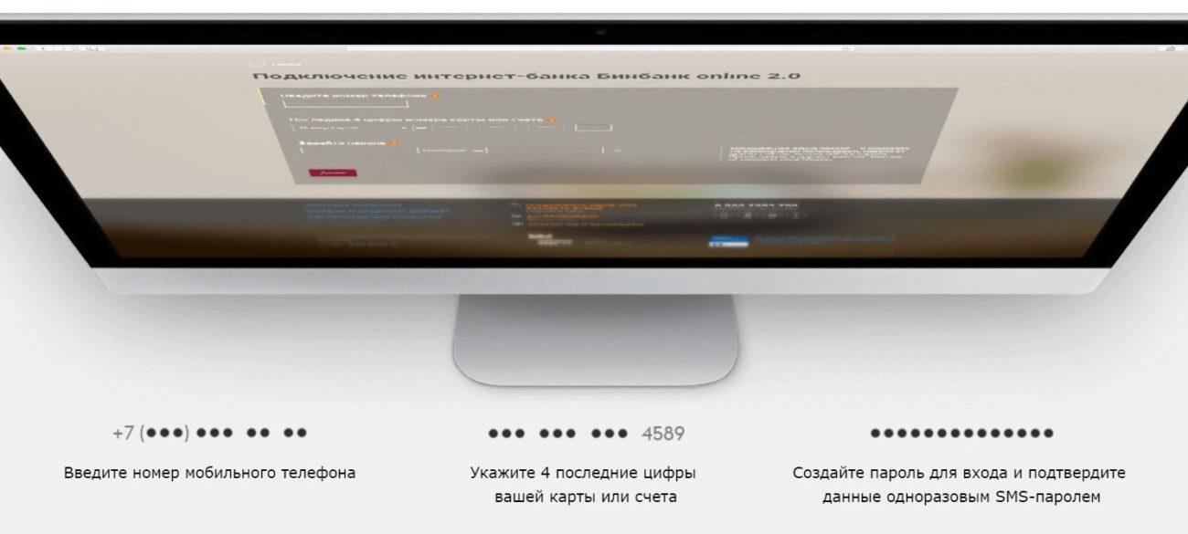 Инструкция для подключения к интернет-банку