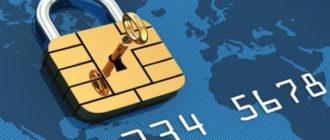 Как заблокировать карту Бинбанка: по телефону, через интернет, по смс