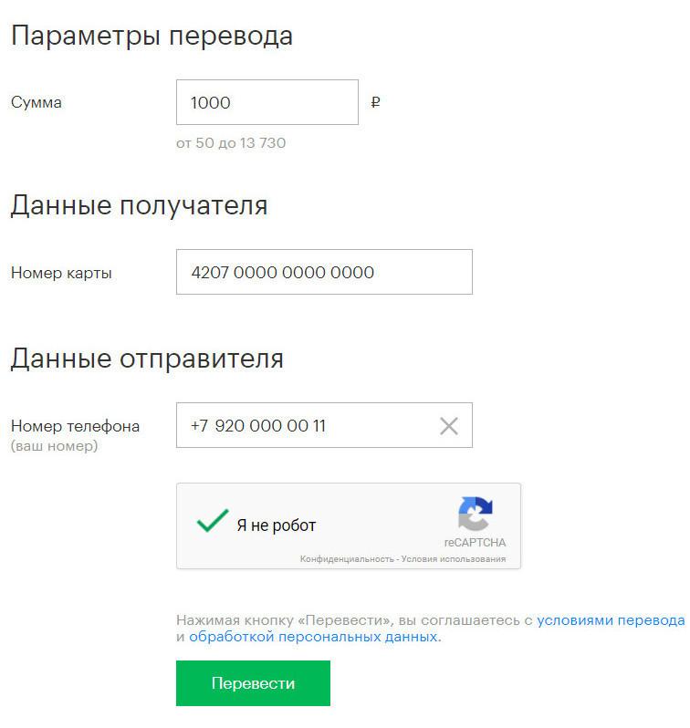 Онлайн форма перевода на сайте оператора