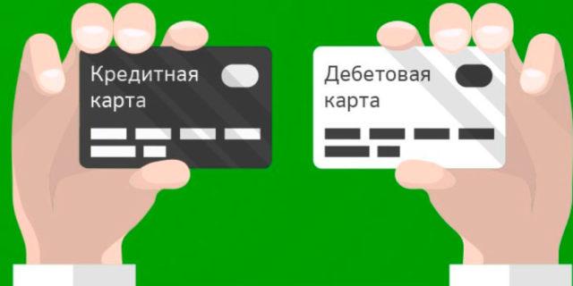Перевод с кредитной карты Сбербанка на дебетовую: комиссия, процент, льготный период