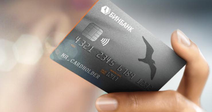 Условия получения кредитных карт