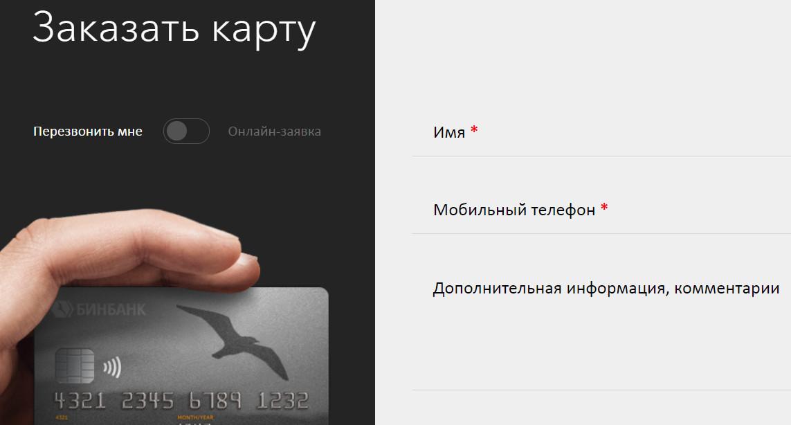 Кроме заполнения онлайн-формы на получение кредитной карты, на сайте банковского учреждения можно заказать звонок из банка для консультации и подачи заявки по телефону