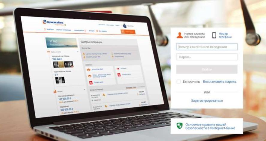 Получать всю информацию о займе можно в интернет-банке на ПК или мобильной версии в режиме онлайн