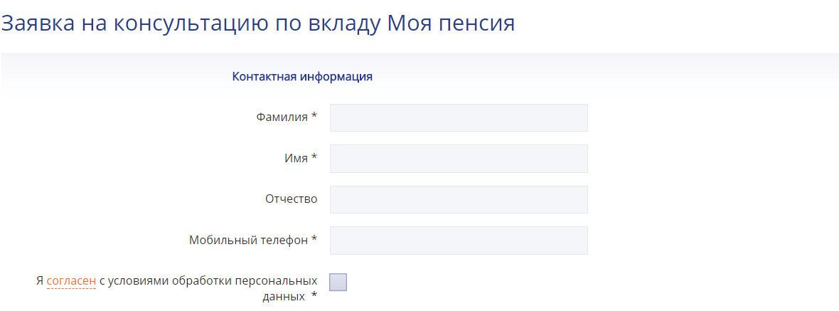 На официальном портале банковского учреждения имеется возможность заполнить онлайн заявку на получение консультации по условиям размещения вклада Моя пенсия