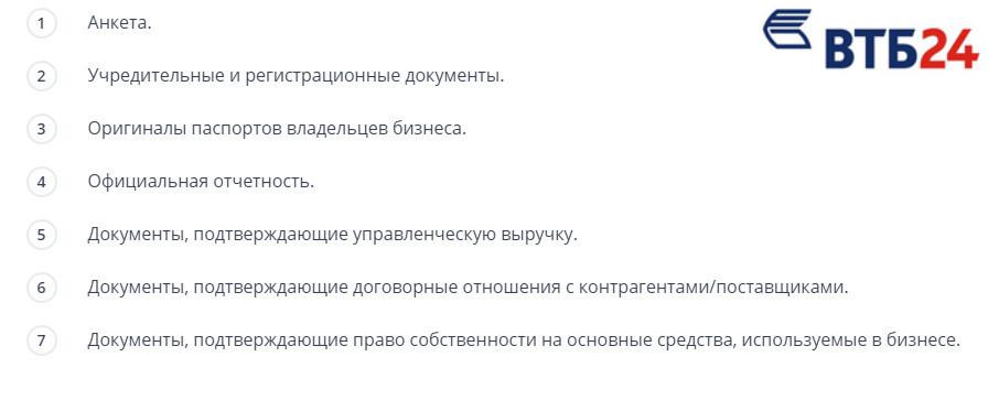 Список документов для ИП, зарегистрированного более года назад, являющимся гражданином РФ в возрасте от 23 до 70 лет