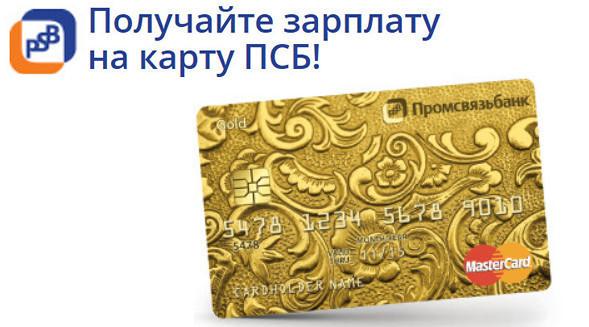 В ПСБ можно оформить зарплатные карты платежных систем Виза, МастерКард и национальной платежной системы МИР