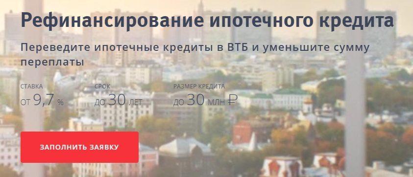 Срок принятия решения банком по перекредитованию в 2018 году составляет 4-5 дней, после предоставления пакета документов в отделение ВТБ 24