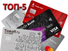 Кредитные карты с моментальным решением ТОП-5