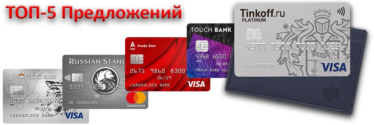 ТОП-5 Кредитных карт с моментальным решением по паспорту