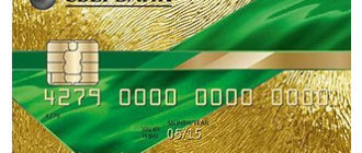 Логотип золотой карты Сбербанка